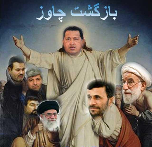 بنا به گفته احمدی نژاد، قرار است که هوگو چاوز به همراه عیسی مسیح و مهدی به زودی به زمین باز گردند. آیا نباید احمدی نژاد، این به اصطاح رئیس جمهور مالیخولیایی را هرچه زودتر به بیمارستان روانی معرفی کرد؟!.