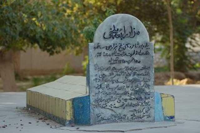 آرامگاه زنده یاد رابعه بلخی مادر چکامه پارسی در بلخ.
