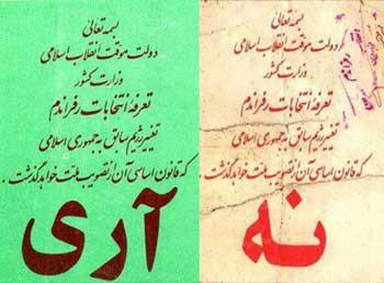 این دو نوع پرسش آری یانه در ۱۲ فروردین ۱۳۵۸ نهایت شارلاتانی و کلاهبرداری آخوند را نشان می دهد. در این جا کوچکترین اشاره و نمونه اتتخاب کردن دیده نمی شود. زیرا مردم را وادار می کند که حتمن به رژیم جهنمی اسلامی رأی دهند.