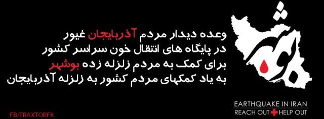 مردم زخمی و آسیب دیده از این فاجعه بزرگ در بیمارستان ها در حال دست و پنجه کردن با مرگند و نیاز فوری به خون دارند. اینجاست که مردمان غیور و شرافتمند آذربایجان و نقاط دیگر برای خون دادن آماده اند.