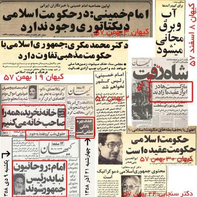 در روزنامه زمان انقلاب می بینیم که خمینی می گوید در رژیم اسلامی دیکتاتوری وجود ندارد، و آب و برق مجانی است. ادعاهایی که ملت خردباخته ما آن را باور کردند!.