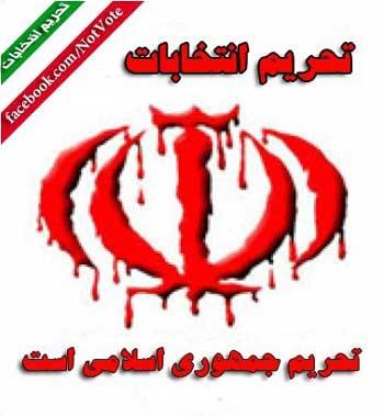 هنگامی که انتخاباتی در کار نیست و تنها انتصابات است، شرکت نکردن و نزدیک به صدوق رأی نشدن وظیفه ملی و انسانی هر ایرانی شرافتمند است.