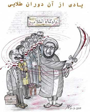 روزهای طلایی خلافت امام را که منتها آرزوی آقای موسوی برای رسیدن بدان بود، در این تصویر می بینید. روزهای طلایی که پس از خمینی تا کنون به وسیله آخوندهای جنایتکار و شرکایشان همه روزه در ایران پیاده می شود و شاهد آنها هستیم. آیا بازهم شرافت و انسانیت ما به ما اجازه می دهد که به دنبال آخوند راه افتیم و با رأی دادن بر حکومت فاشیستی آنها صحه گذاریم.