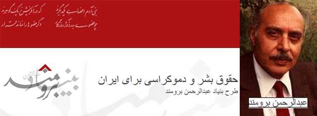 عبدالرحمن برومند سمبل میهن پرستی و یار دیرین بختیار که به دست جنایتکاران رژیم ضد بشری حاکم بر ایران کشته شد.