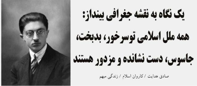 زنده یاد هدایت یکی از بی پرواترین منتقدین اسلام و مذهب و خرافات در تاریخ ایران است.