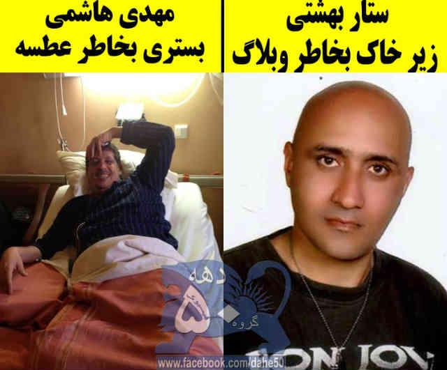 آهای تویی که بازار انتصابات رژیم را داغ می کنی، ستار بهشتی را یادت هست؟