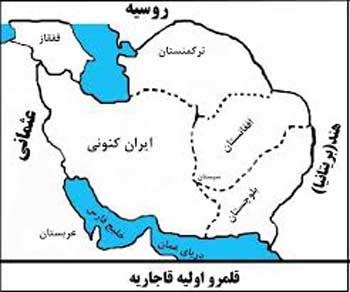 این نقشه ایران بزرگ اول دوران قاجار، و ایران تجزیه شده و باقیمانده امروز را نشان می دهد. مثلث شوم انگلیس-آخوند- روسیه، موجب این بدبختی و بیچارگی مملکت و مردم ما شده است. امروزه هم مثلث شوم دیگری مانند آخوند- انگلیس- عرب در حال دست درازی و تجزیه ایران است.