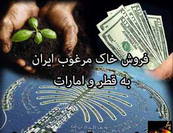 رژیم ضد ایرانی در برابر پول، از سر خاک ایران هم نگذشته و با قاچاق و فروش آن به کشورهای عربی، به پایه و اساس کشاورزی ایران لطمه وارد می سازد.