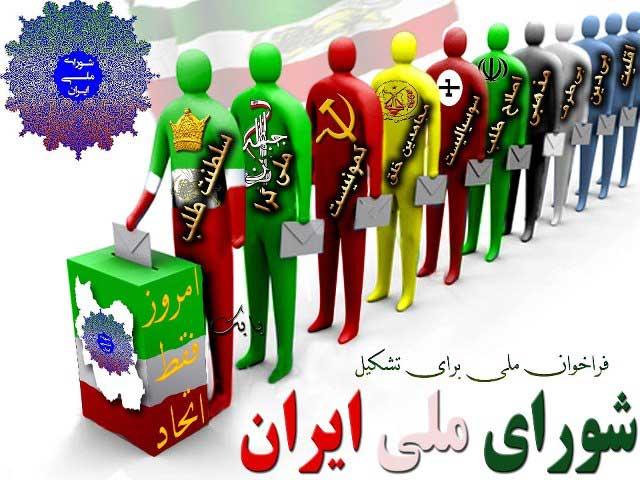 شورای ملی بنا به گفتار شاهزاده و متن  منشور پیش بینی شده آن می تواند  در راه آزادی و دموکراسی کشورمان باشد.