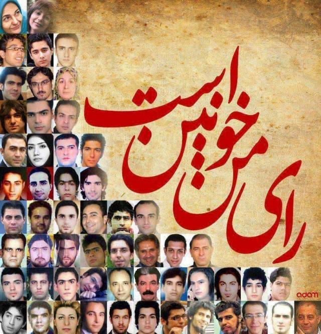 این انسان های به زیر خاک خفته میهن ما نتیجه رأی من و شماست که به رژیم کشتارگر مشروعیت دادیم و آن را بر سرپا نگه داشتیم.