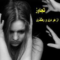 iran-rape
