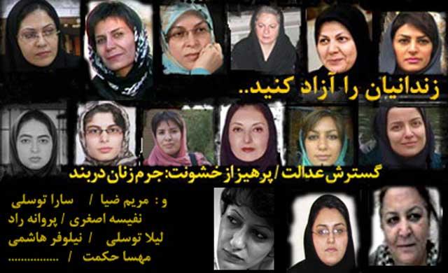 زنان زندانی بزرگترین قربانیان این سرزمینند. ظلم و ستم به زنان، ناگفتنی است. میزان رنجی که این گروه از رژیم و مردان خودخواه می برند، وصف ناپذیر است. به امید روزی که زنان بزرگوار کشورمان به حقوق قانونی خود برسند.