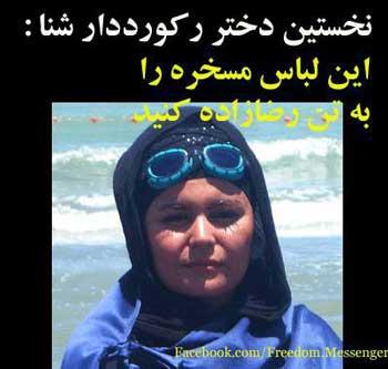 به راستی این پوشش مسخره و نازیبا بدرد بازی در سیرک می خورد و بهتر است امثال رضا زاده های که از مردم بریده اند و ذوب در ولایت شدند آن را به تن کنند، و نه یک دختر آزاده ایرانی.