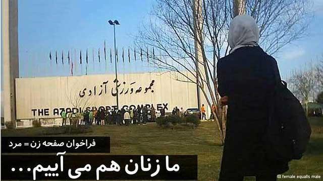 رژیم زن ستیز به زنان اجازه نمی دهد وارد ورزشگاه آزادی شوند و در جنش پیروزی قهرمانان فوتبال شرکت کنند. این دیگر نهایت وقاحت و ظلم و ستم رژیم علیه نیمی از جمعیت کشورمان است.
