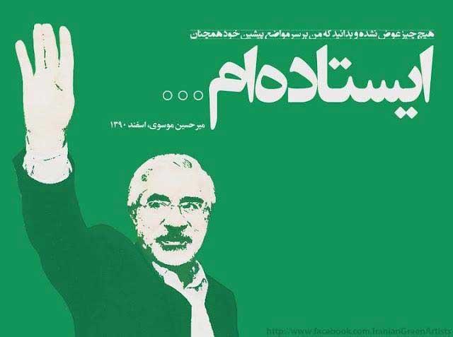 میرحسین موسوی فردی است که از خود تجربه تاریخی به یادگار گذاشت. در این ۴ سال، با وجود هرگونه دشمنی و کینه توزی رژیم، و وعده ای گوناگون آنان، زیر بار نرفت، تسلیم زورگویان نشد، راستانه و شجاعانه در برابر ظلم و ستم ایستاد و به راستی نام قهرمان کشور را به خود اختصاص داده است.