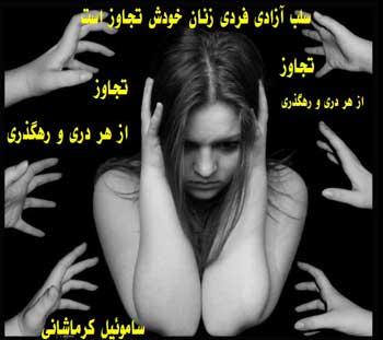به هر روشی که محدودیت برای زنان ایجاد شده بدانان امر و نهی شود، تجاوز به حقوق آنانست و آزادی آنان گرفته شده است. هنگامی که زنی ستمدیده به مشکلی برخورد می کند، ظلمی می بیند و در مقام دفاع بر می آید، ناچار است به دادگاهی مراجعه کند که در رأس آن آخوندی نشسته که هم مرد است و نمی تواند مدافع زنان باشد، و هم این که دستش در آستین قوانین زن ستیز اسلام فرو رفته و از این جنبه نیز خود ظالم و ستمگری در برابر زنان قرار می گیرد. نمایندگان مجلس که قانون وضع می کنند، و هیأت دولت که به اجراء در می آورند، بیشتر مردانی هستند که کمترین درد و ستم زنان را احساس و استنباط نمی کنند.