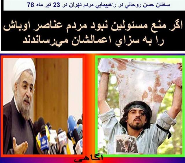روحانی یکی از چهره های ملایم تر رژیم است که گویا پرونده های قتل و کشتار زیادی ندارد. امروز این فرد از سوی خاتمی، هاشمی و دیگر به اصطلاح اصلاح طلبان، حمایت می شود. ولی بازهم آخوند است و افکار او ارتجاعی و ضد مردمی است. پس به او هم نباید اطمینان داشت.