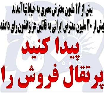 به راستی ما ایرانیان چگونه انسان هایی هستیم که به قاتلین و جنایتکاران برادران، خواهران، و فرزندان خود رأی می دهیم!