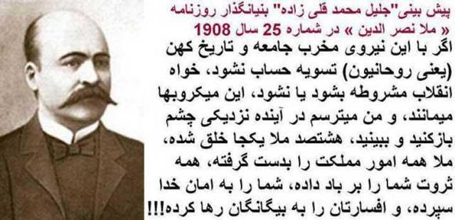 میرزا  جلیل محمد تقی زاده روزنامه نگار دوره قاجاریه خوب آخوند را توصیف می کند که در این تصویر می بینید. ما هم بر این باوریم که اگر افسار آخوند را رها کنیم، او به زودی افساری بر گردن خودمان می کند و از ما سواری می گیرد.