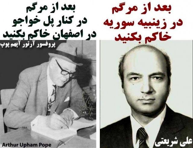 تفاوت فکری و اندیشیدن علی شریعتی یک خرافاتی فرصت طلب را  با یک پروفسور غربی مقایسه کنید و ببینید از کجا تا به کجاست!.