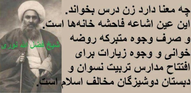 شیخ فضل الله آخوند  زن ستیز و ضد ایرانی که می توان او را فاسد ترین آخوندی دانست که افکارش موجب  پیدایش عده ای وطن فروش با افکار خرافاتی مانند علی شریعتی، خمینی، رفسنجانی، و سر انجام خامنه ای شد.