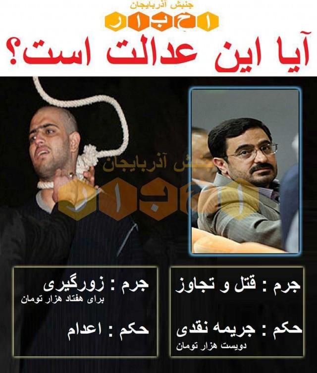 در رژیم اسلامی دست آفتابه دزد را می برند ولی جنایت کاران را ارج و ارزش می دهند.