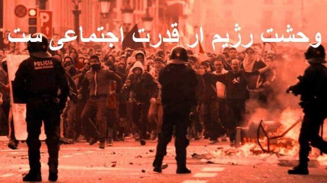 رژیم همیشه در برابر انبوه مردم به وحشت می افتد و عقب نشینی می کند.