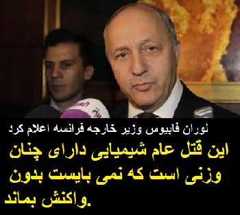 وزیر امورخارجه فرانسه بسیار ولخرجی نموده، زیرا پس از کشتار عظیم مردم سوریه به وسیله بشار اسد یک مزدور غرب، هم اکنون رگ غیرتش بیدار شده و از مردم سوریه حمایت می کند.