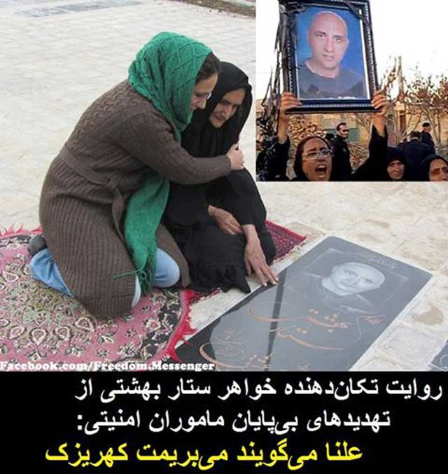 مادر و خواهر و دیگر بازماندگان ستار بهشتی از تهدید، اذیت و آزار مزدوران و گزمه های رژیم، آنی خواب راحت ندارند. جنایت و آدم کشی از یک سوی، و  زجر و شکنجه دادن بستگان آنان، از سوی دیگر، در تاریخ بی سابقه است.
