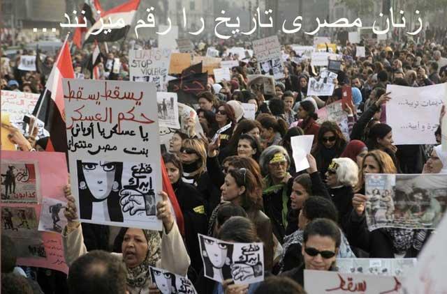 زنان شجاع و دلاور مصر در برابر رژیم اسلامی زن ستیز و خودکامه محمد مرسی ایستادند و هم اکنون نیز در دفاع از حقوق خود ایستادگی می کنند.