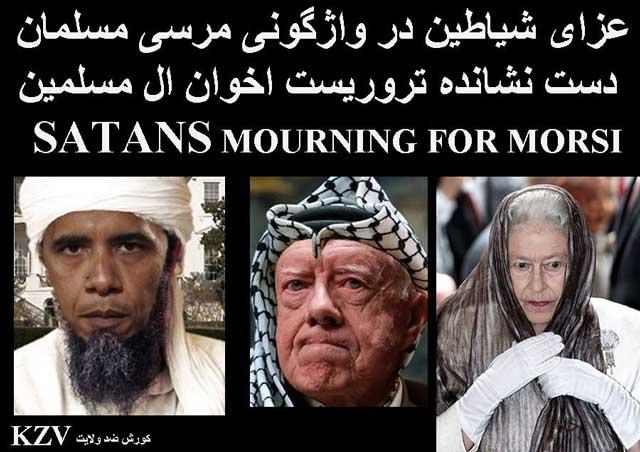 به راستی رهبران آمریکا و اروپا باید از سرنگونی محمد مرسی غزابگیرند. طرفداری آنان از گروه ترورستی اخوان المسلمین مانند طرفداری اشان از خمینی و رژیم اسلامی است.