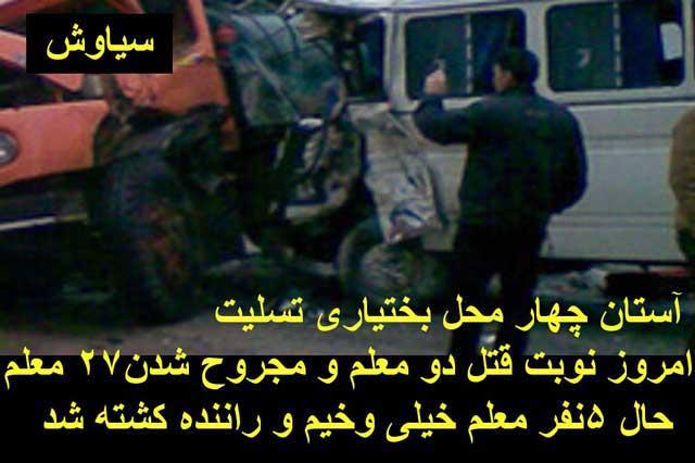 این هم کشتار آموزگاران در سفرهای ترتیب داده شده به وسیله وزارت بی فرهنگ ایران در چهار محال بختیاری