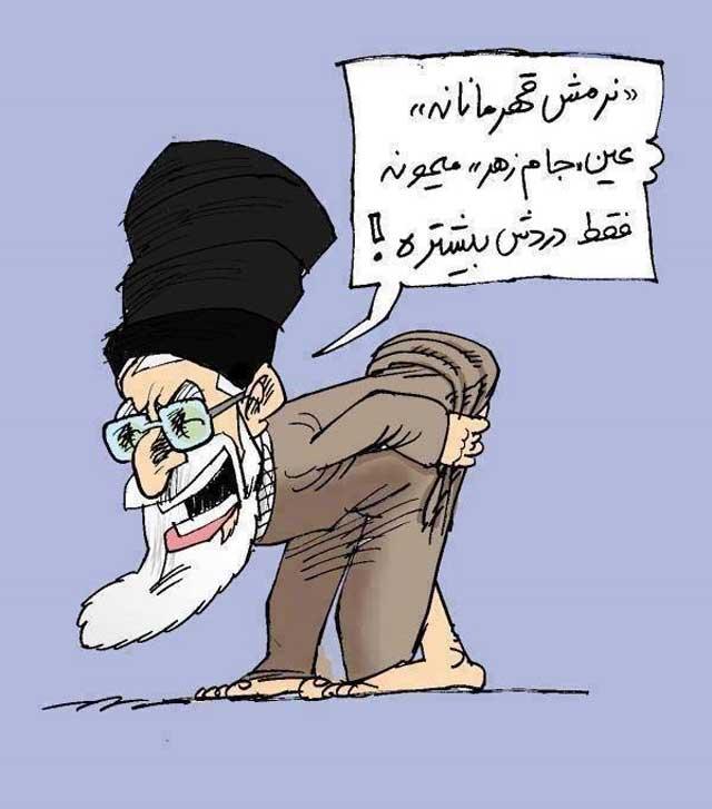این کاریکاتور هر چند عقب نشینی خامنه ای از مواضع احمقانه اش را نشان می دهد، اما ملت ایران است که ضرر اصلی را کرده است نه او...