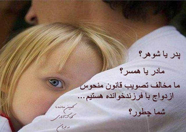 هر ایرانی شرافتمند و انساندوست، وظیفه دارد از این قانون روسپیگری و فحشاء سازی رژیم اسلامی که ازدواج با فرزند خواندگان یعنی در حقیقت تجاوز به کودکان را مشروعیت بخشیده و قانونی کرده است، مخالفت ورزند و به مبارزه پردازند.