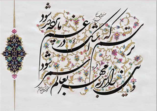 فرتور اثر زیبای یک هنرمند ایرانی را که شعری از حافظ شیرازی را با خط نستعلیق ایرانی نوشته است، نشان می دهد. چرا ایرانیان باید به جای استفاده از این الفبای زیبا که سراسر دست نگارنده را برای هنرآفرینی باز می گذارد روی گردانند و با حروف انگلیسی زبان مادری شان را بنویسند؟