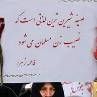 صیغه یا روسپیگری اسلامی، ترفندی در بهره برداری و تجاوز به زنان ناآگاه و به فسا د و گمراهی کشاندن آنان