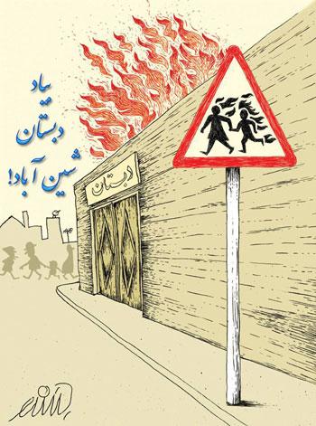 کودکان دبستان شین آباد در آتش خشم آخوند سوختند. پولهایی که می بایست صرف بهبود مدارس و ساختمان آموزشگاههای نوین و مجهز علمی شود صرف خیره سری و خودکامگی آخوند در ساختن ۲۰۰ حوزه علمیه و شمار بیشتر مسجد و امامزاده شده و می شود.