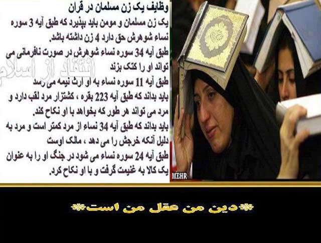 خانم های مسلمان توجه کنند: اینها گفته و دستورات الله و پیامبرتان است. هرگونه سرپیچی و یا کوتاهی از آن فرار از دین و کافر بودن شماست. نمی خواهید از هر آخوند ریز و درشت بپرسید تا این پاسخ را دریافت نمایید.