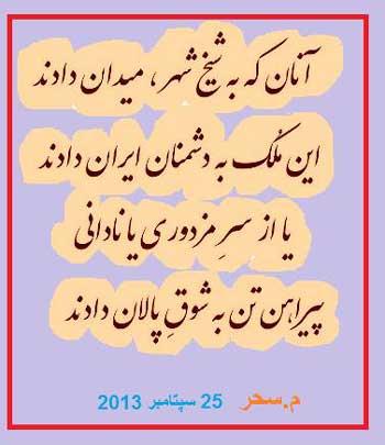 این تابلو گویای فرهنگ ما ایرانیان است.