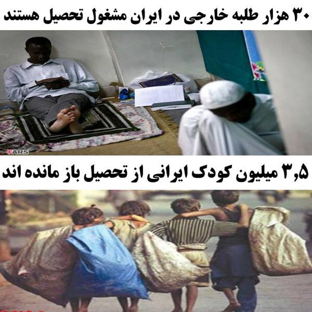 رژیم خودکامه و ضد ایرانی، پول های خزانه ملت را صرف یک مشت اوباش و افراد هرزه و مزدور ضد ایرانی می کند تا آنها در تظاهرات و گردهم آیی ها به نفع رژیم شعار دهند. در حالی که فرزندان این کشور از تحصیل و امکانات تحصیلی دست و بهداشتی بی بهره اند.