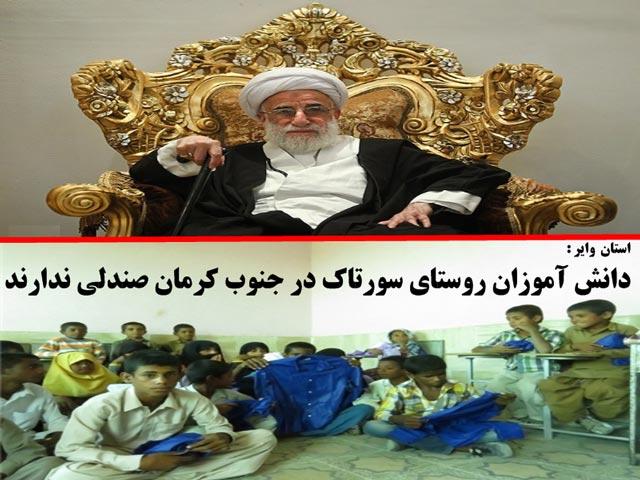 اینهم دانش آموزان دبستانی در کرمان که میز و نیمکت و جای نشستن ندارند. زیرا آخوند همه مملکت را دزدیده و به غارت برده است.