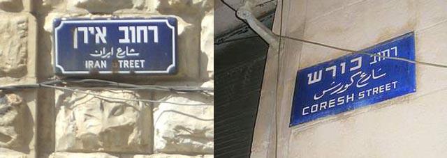 دولت و مردم اسرائیل با ایران و ایرانی کمترین دشمنی ندارند. تاریخ نشان داده که آنها نزدیک ترین دوستان کشورمانند. ولی رژیم ضد بشر ولایت فقیه که دشمنی و کینه توزی با یهودیان را از محمدابن عبدالله آن تایز خودکامه به ارث برده است، دشمنی خود را در این ۳۵ سال با ملت یهود به اثبات رسانده است. تا آنجا که یهودیان ایرانی هیچگونه تأمین و آرامش ندارند.