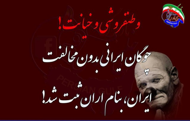 چوگان، یک بازی و ورزش همیشه ایرانی بوده و هست. از برکت وطن فروشی و دشمن ایرانی بودن آخوند این نام هم از ایران برگرفته شد. حال، جوانان ما بازهم سکوت کنند تا هر روز یک اثر ملی و تاریخی خود را از دست دهیم.