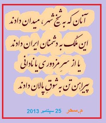 این چکامه زیبا، گویای حقیقتی است از سکوت و بی ارادگی ما ملت ایران که همه چیز خود را به رایگان به آخوند فروختیم و این قوم مفتخور هرجایی را بر سرنوشت خود و کشورمان حاکم ساختیم.