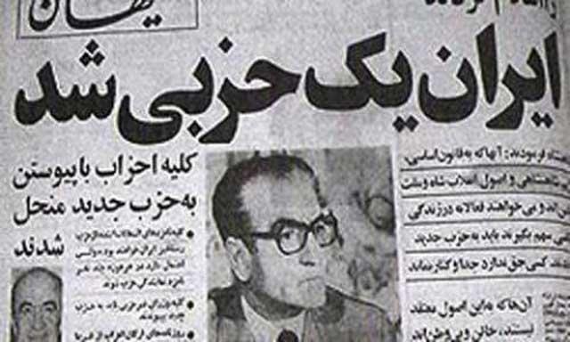 (مطلق اندیشی شاه : ایران یک حزبی شد؟ ای کاش ایران سد میلیون حزب داشت ولی انقلاب نمی شد! بعضی می پرسند :«چرا انقلاب شد؟! مردم که در رفاه بودند.» پاسخ را اینجا می توان یافت!)
