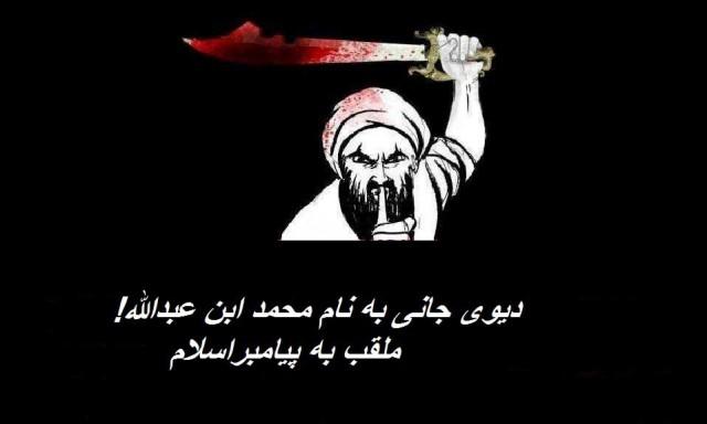 (شرم بر مسلمان با این همه خونی که محمد ریخت)