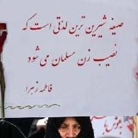 جنایتی بس بزرگ در گوشه نشین کردن و به حاشیه راندن زنان ایران