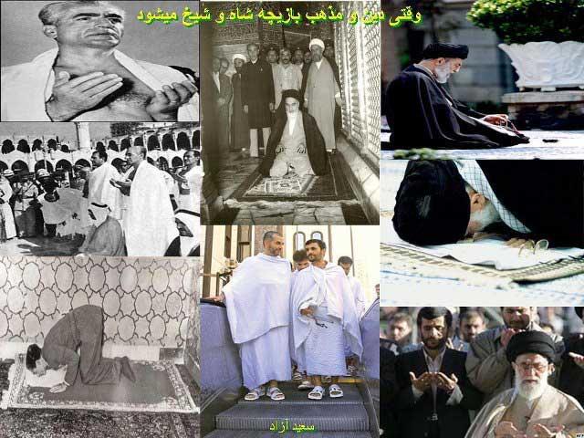 شیخ و شاه دو مهره فرسایش و ویرانی ایرانند. شاهزاده رضا پهلوی هیچگونه گناهی از اشتباهات پدرش ندارد ولی حاشا کردن و حمایت از رفتار دیکتاتوری و خرافاتی شاه، ایشان را هم در کنار آن کجروی ها می گذارد.