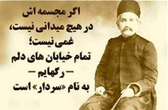 سردار علیقلی خان اسعد بختیاری قهرمان مشروطیت ایران . نامش گرامی و همیشه به یاد باد.