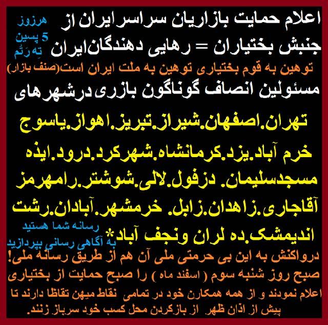 حمایت و پشتیبانی از بختیاری ها وظیفه ملی و مردمی هر درد ایرانی است. غفلت از این همراهی، همچنان ما را در زیر سلطه و خودکامگی آخوند جنایت کار نگاه خواهد داشت.